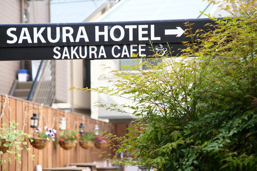 SAKURA HOTEL エントランス