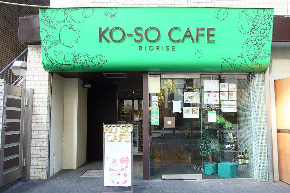 コウソカフェ