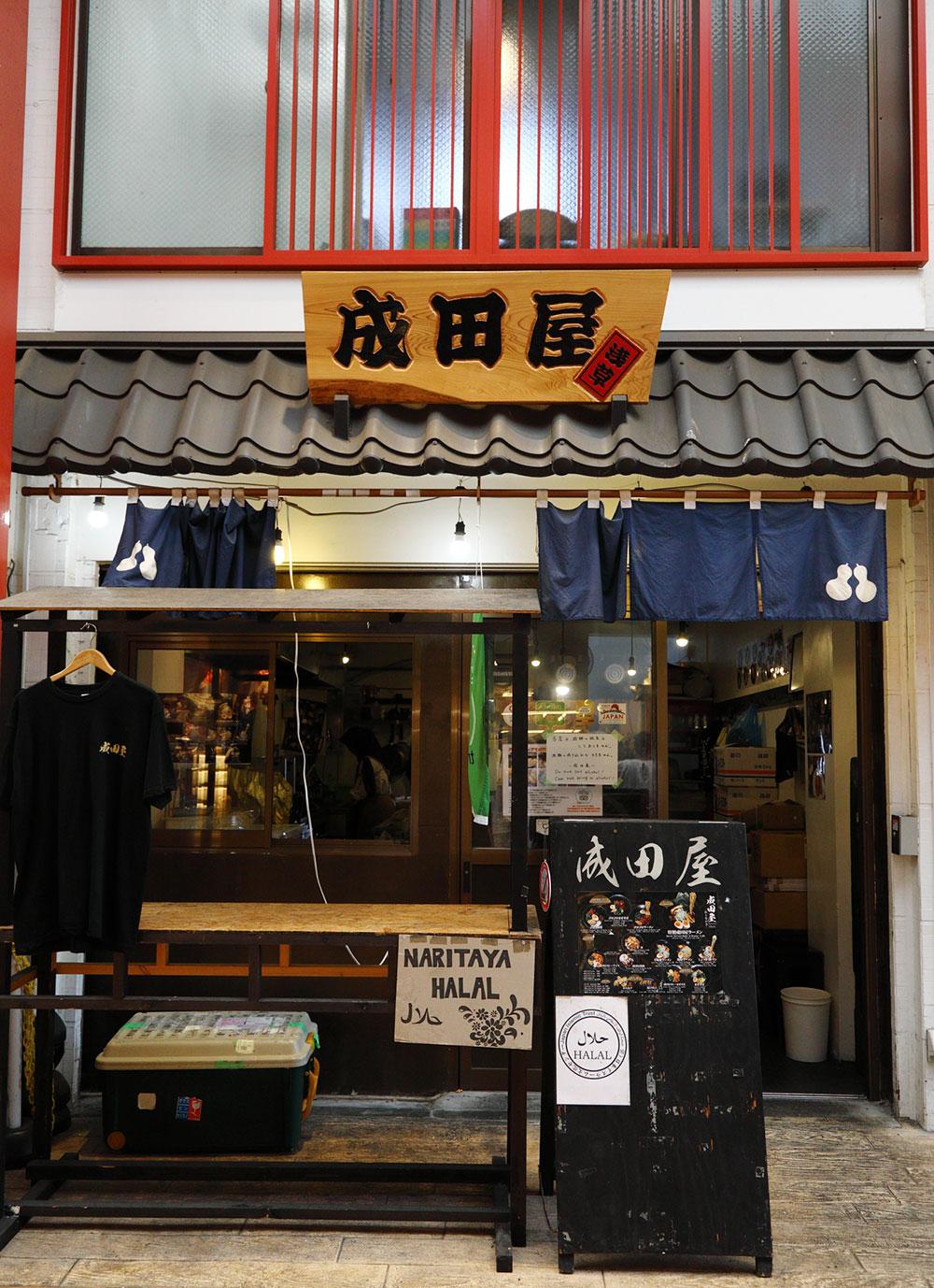 成田屋店舗写真