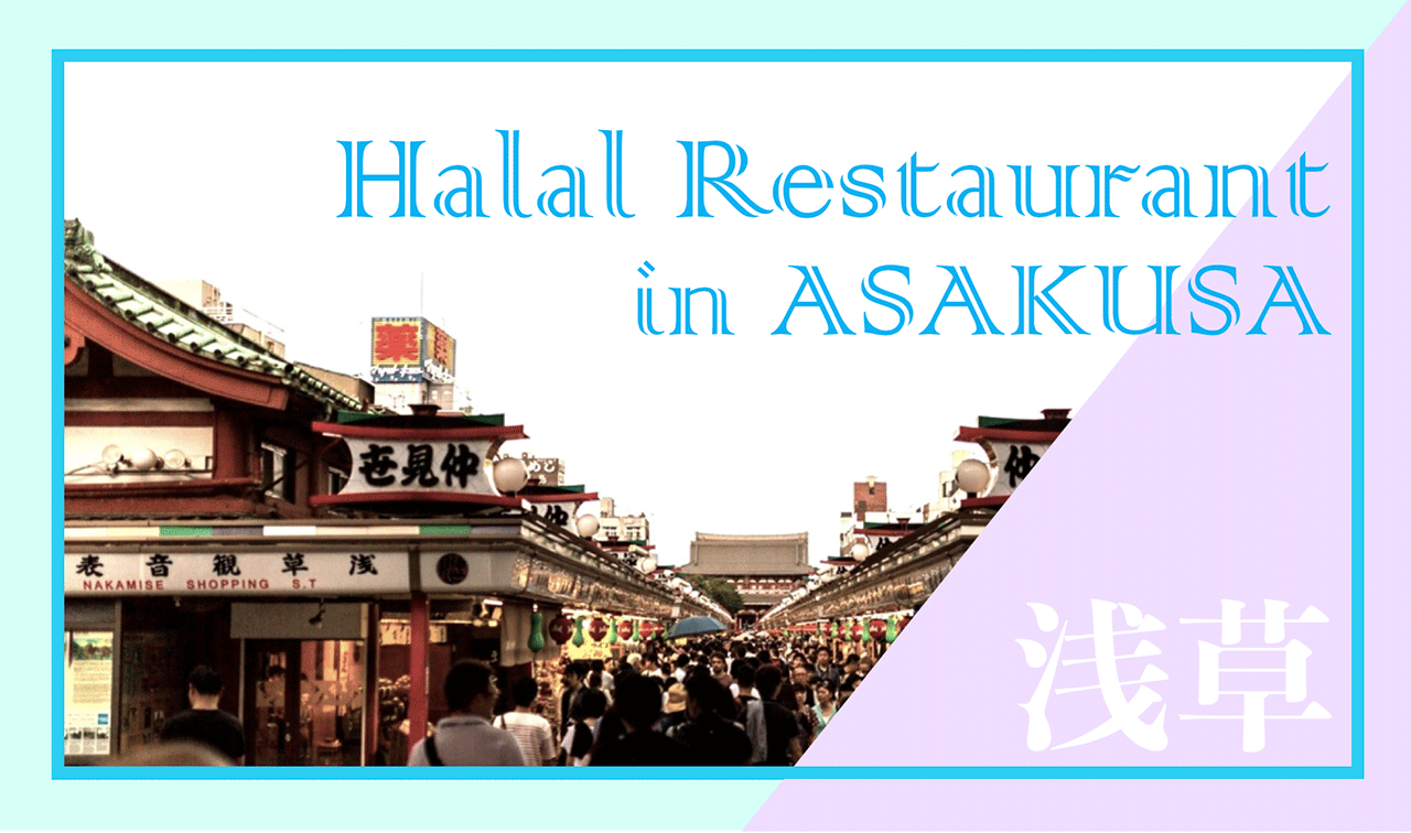 Exploring Asakusa for Muslim Friendly Restaurants