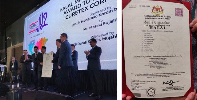 オープニングセレモニーでのハラールキッチン楽へのハラル認証授与式/JAKIMからハラールキッチン楽に授与されたハラル認証
