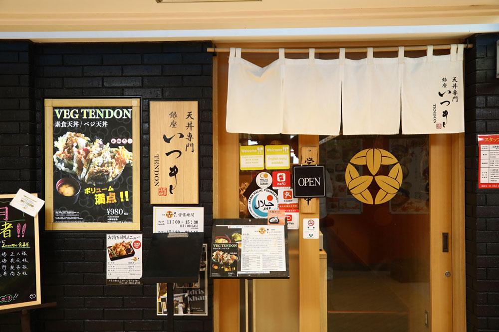 Tendon Ginza Itsuki exterior