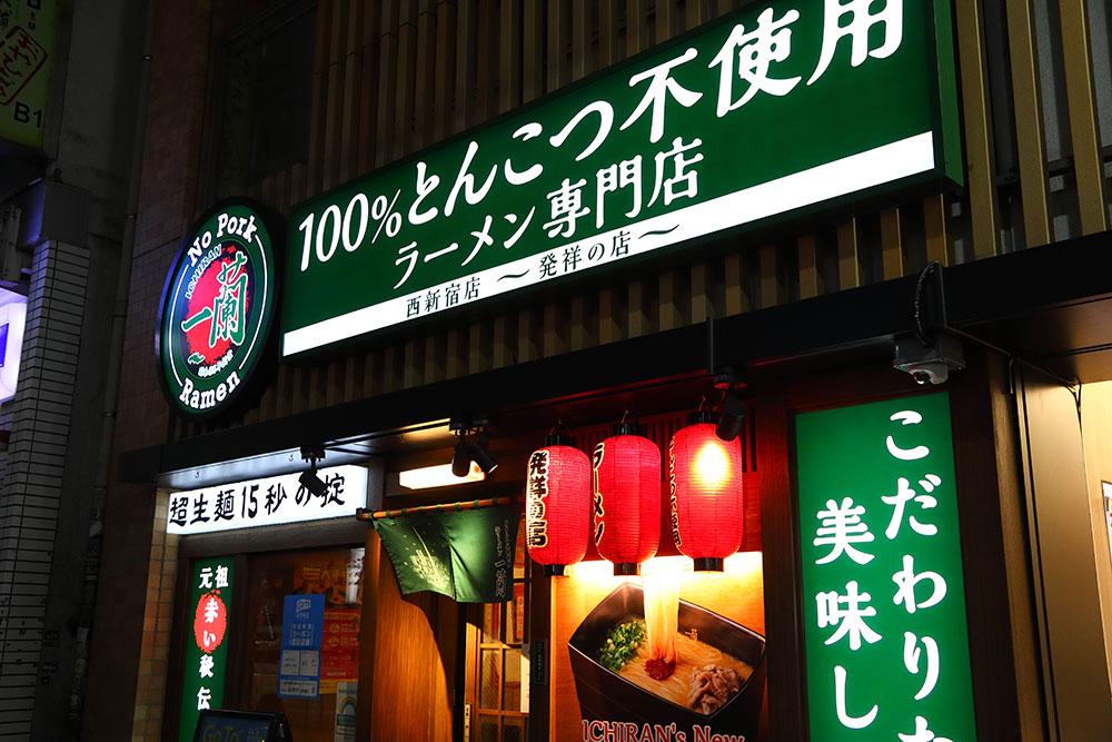 一蘭 西新宿〜発祥の店〜 店舗外観